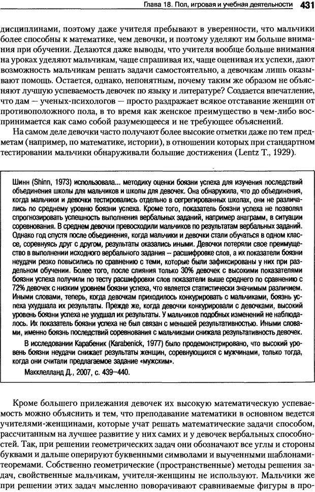 DJVU. Пол и гендер. Ильин Е. П. Страница 430. Читать онлайн