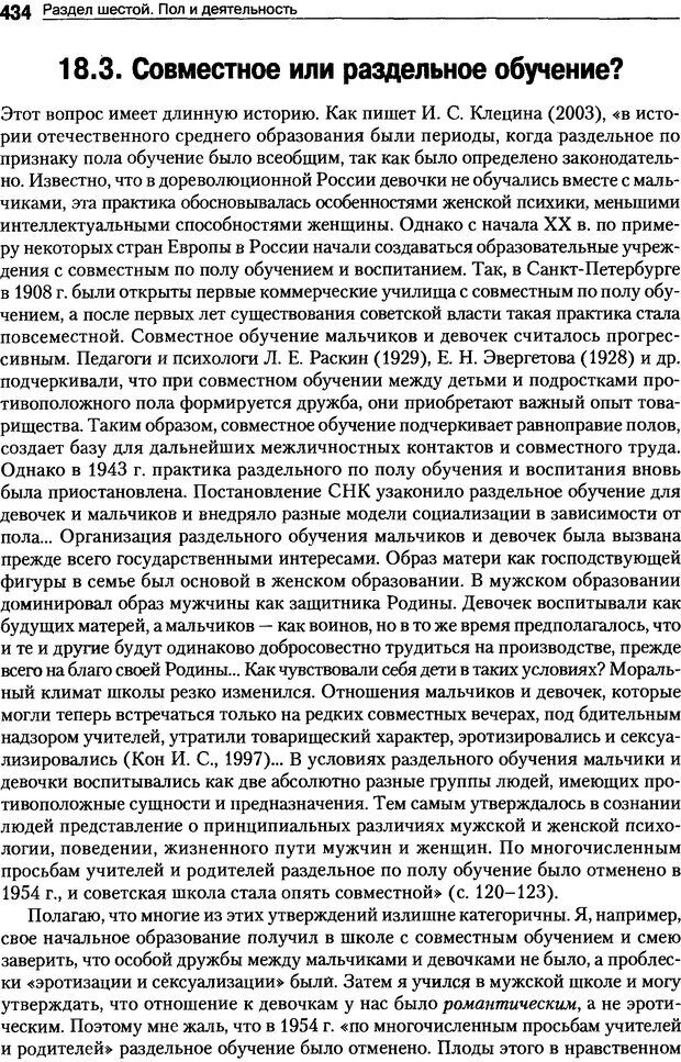 DJVU. Пол и гендер. Ильин Е. П. Страница 433. Читать онлайн