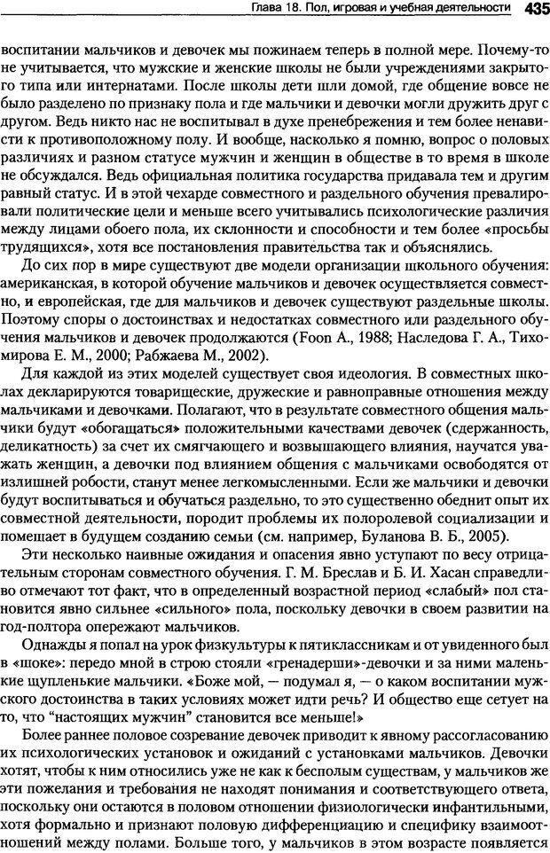 DJVU. Пол и гендер. Ильин Е. П. Страница 434. Читать онлайн
