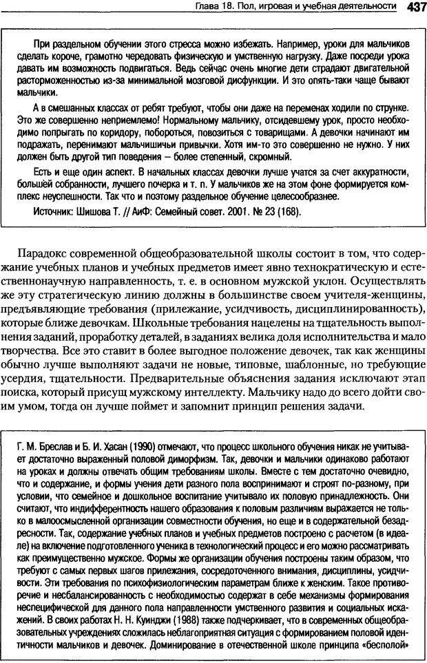 DJVU. Пол и гендер. Ильин Е. П. Страница 436. Читать онлайн