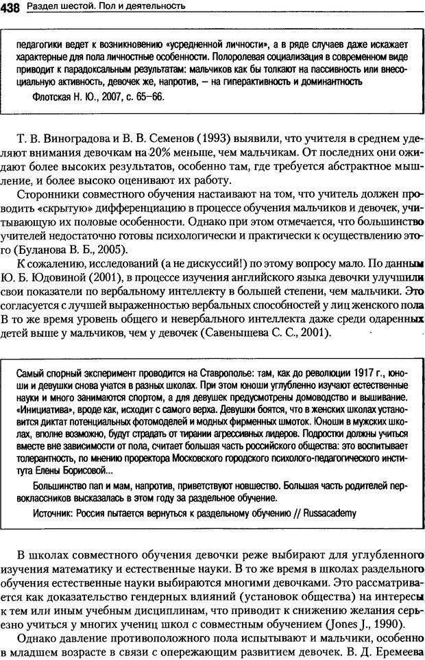 DJVU. Пол и гендер. Ильин Е. П. Страница 437. Читать онлайн