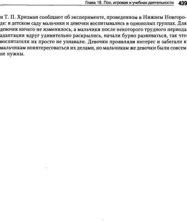 DJVU. Пол и гендер. Ильин Е. П. Страница 438. Читать онлайн