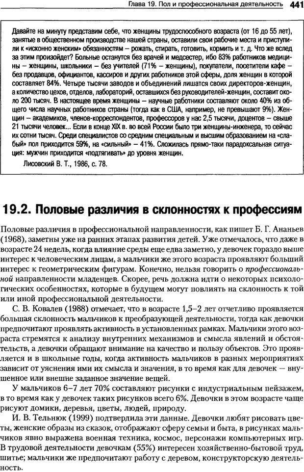 DJVU. Пол и гендер. Ильин Е. П. Страница 440. Читать онлайн