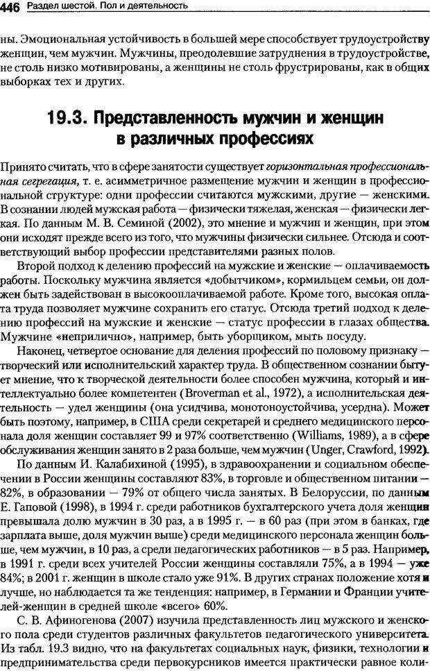 DJVU. Пол и гендер. Ильин Е. П. Страница 445. Читать онлайн