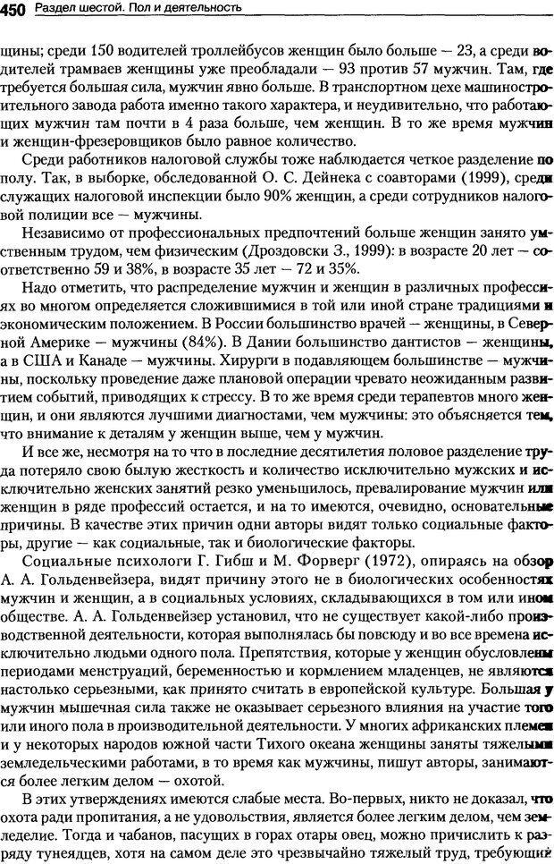 DJVU. Пол и гендер. Ильин Е. П. Страница 449. Читать онлайн