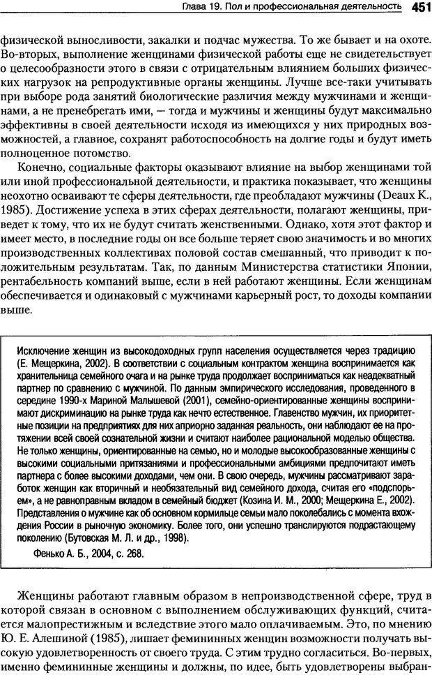 DJVU. Пол и гендер. Ильин Е. П. Страница 450. Читать онлайн