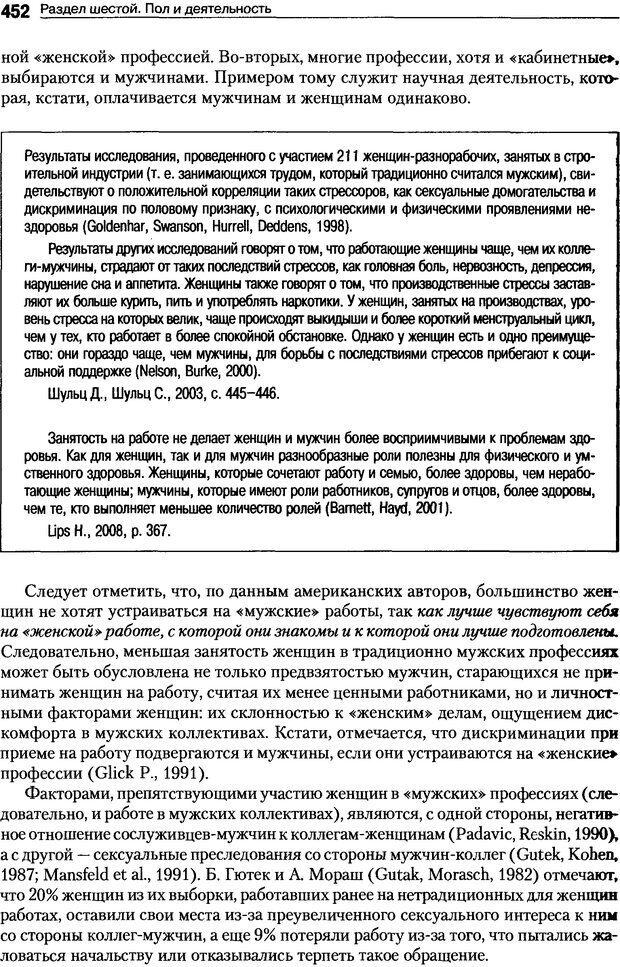 DJVU. Пол и гендер. Ильин Е. П. Страница 451. Читать онлайн