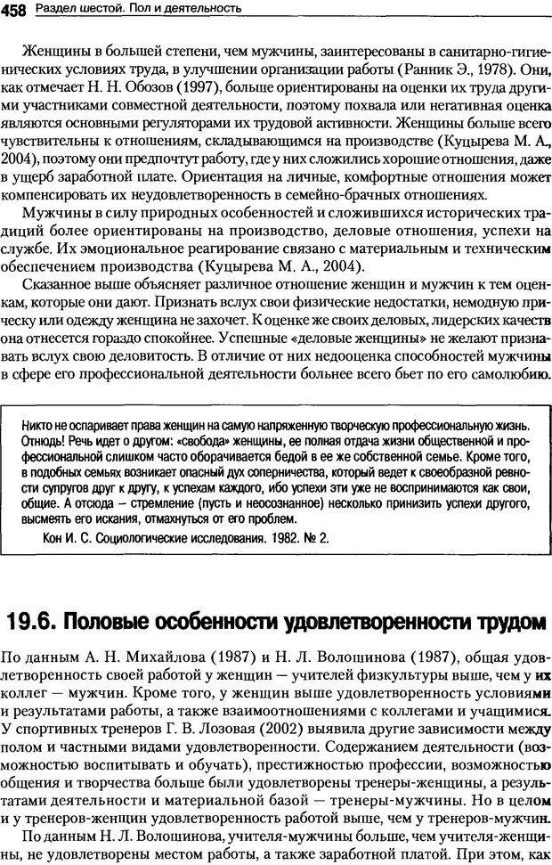 DJVU. Пол и гендер. Ильин Е. П. Страница 457. Читать онлайн