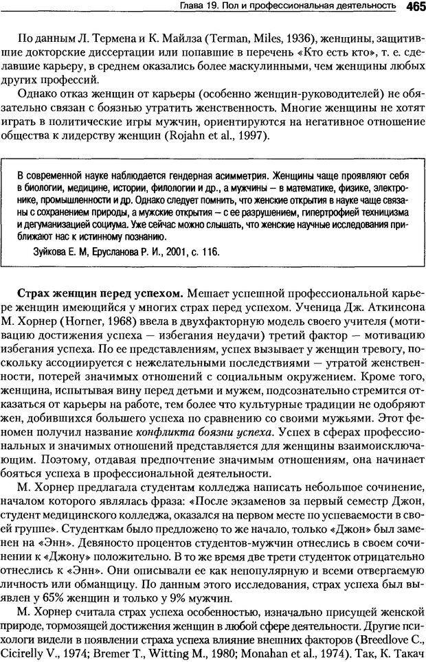 DJVU. Пол и гендер. Ильин Е. П. Страница 464. Читать онлайн