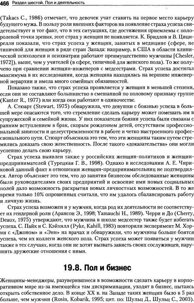 DJVU. Пол и гендер. Ильин Е. П. Страница 465. Читать онлайн