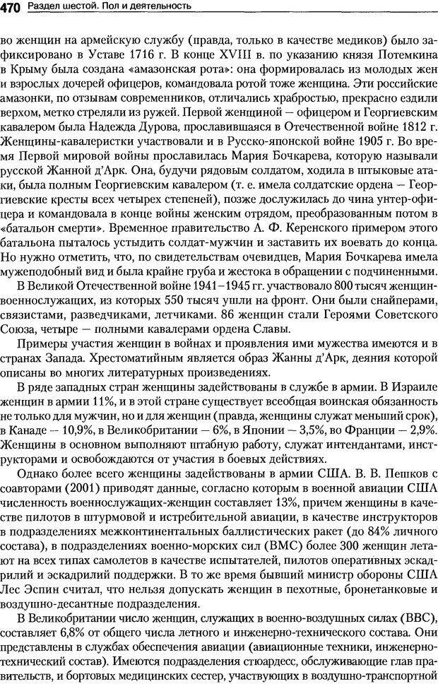 DJVU. Пол и гендер. Ильин Е. П. Страница 469. Читать онлайн