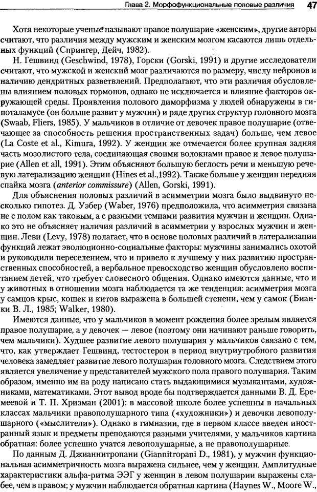 DJVU. Пол и гендер. Ильин Е. П. Страница 47. Читать онлайн