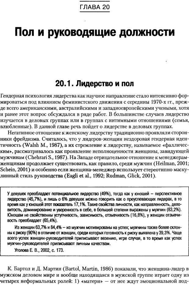 DJVU. Пол и гендер. Ильин Е. П. Страница 476. Читать онлайн