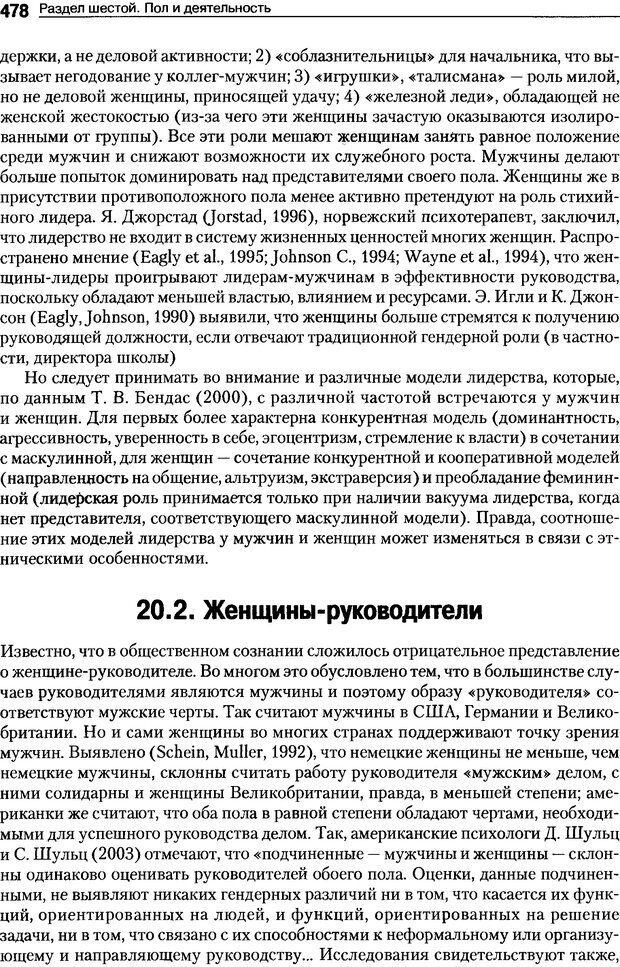DJVU. Пол и гендер. Ильин Е. П. Страница 477. Читать онлайн