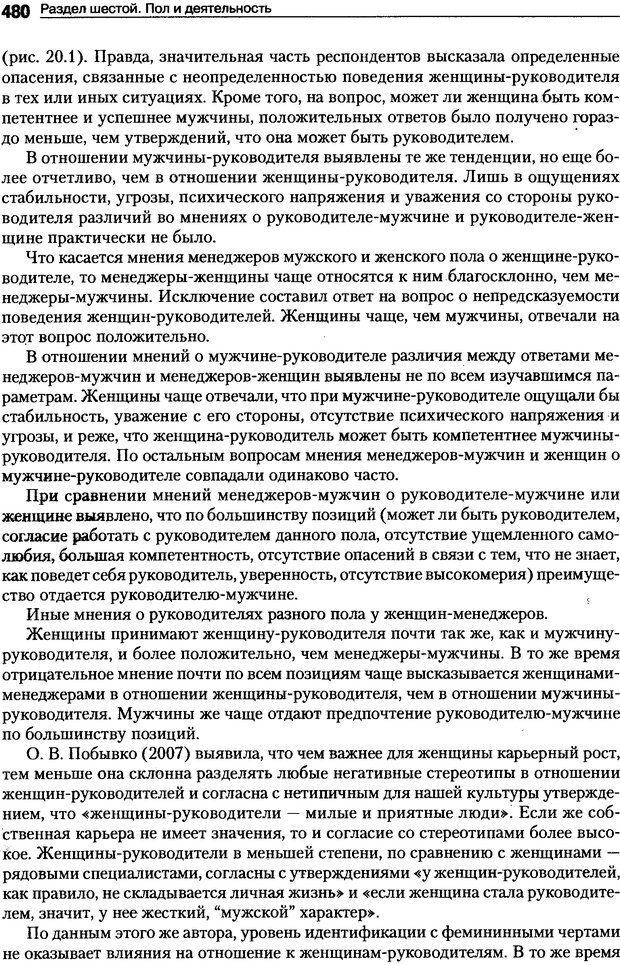 DJVU. Пол и гендер. Ильин Е. П. Страница 479. Читать онлайн