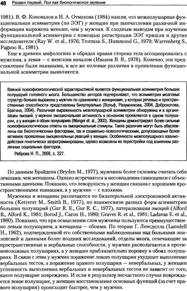 DJVU. Пол и гендер. Ильин Е. П. Страница 48. Читать онлайн