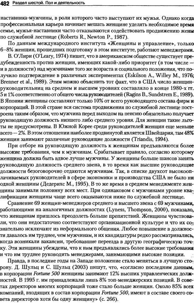 DJVU. Пол и гендер. Ильин Е. П. Страница 481. Читать онлайн