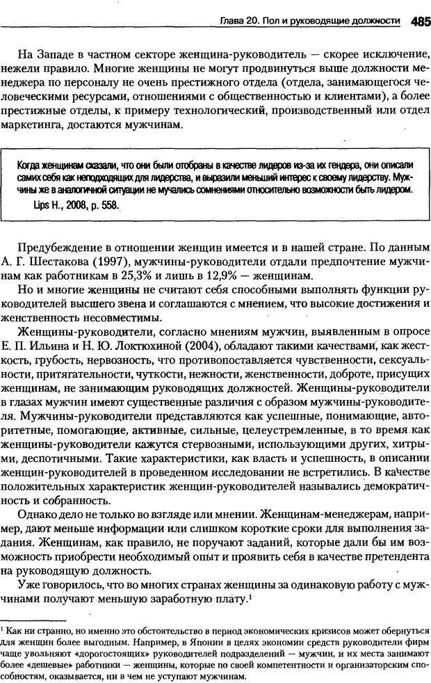 DJVU. Пол и гендер. Ильин Е. П. Страница 484. Читать онлайн