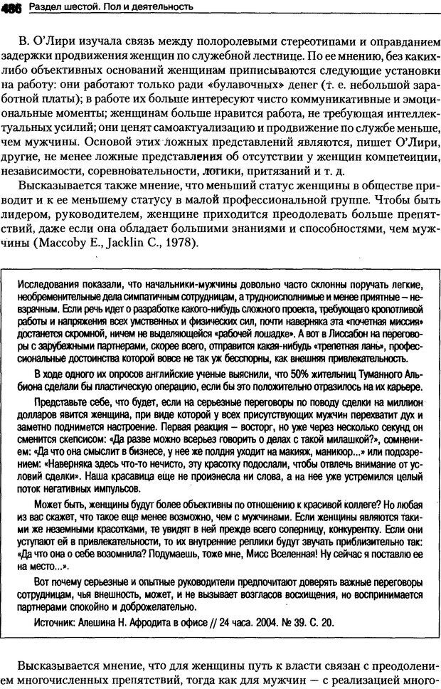 DJVU. Пол и гендер. Ильин Е. П. Страница 485. Читать онлайн