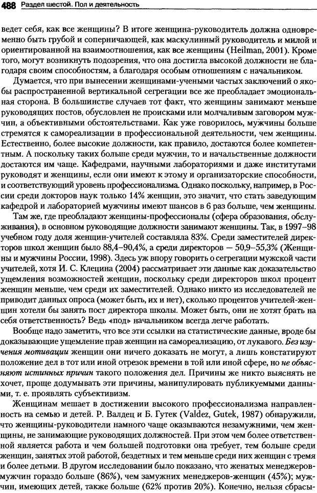 DJVU. Пол и гендер. Ильин Е. П. Страница 487. Читать онлайн