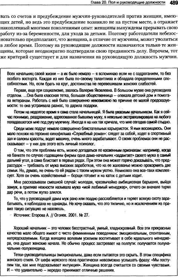 DJVU. Пол и гендер. Ильин Е. П. Страница 488. Читать онлайн