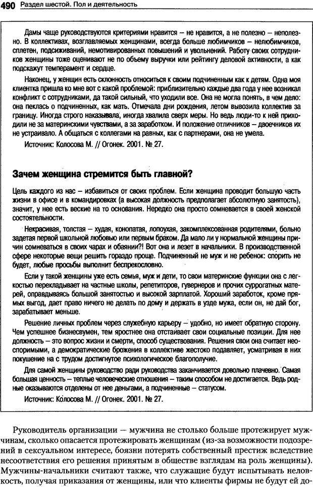 DJVU. Пол и гендер. Ильин Е. П. Страница 489. Читать онлайн
