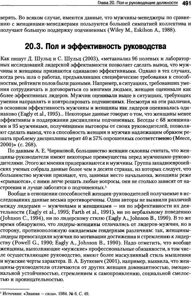 DJVU. Пол и гендер. Ильин Е. П. Страница 490. Читать онлайн
