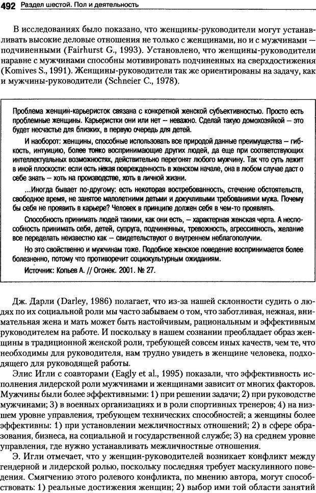 DJVU. Пол и гендер. Ильин Е. П. Страница 491. Читать онлайн