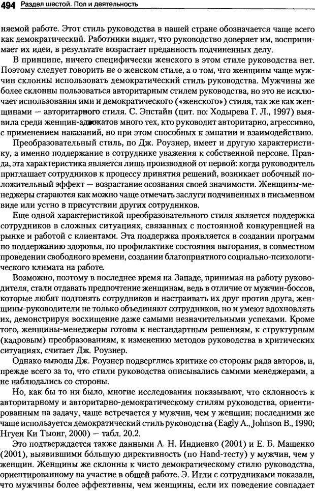 DJVU. Пол и гендер. Ильин Е. П. Страница 493. Читать онлайн