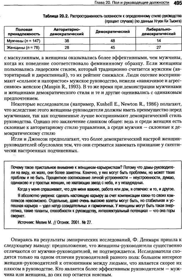 DJVU. Пол и гендер. Ильин Е. П. Страница 494. Читать онлайн