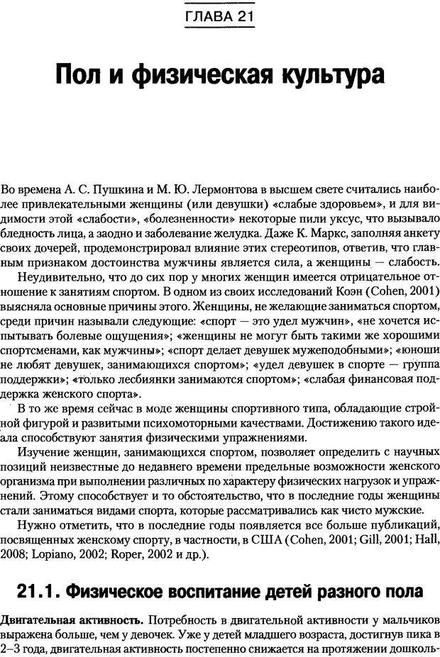 DJVU. Пол и гендер. Ильин Е. П. Страница 496. Читать онлайн