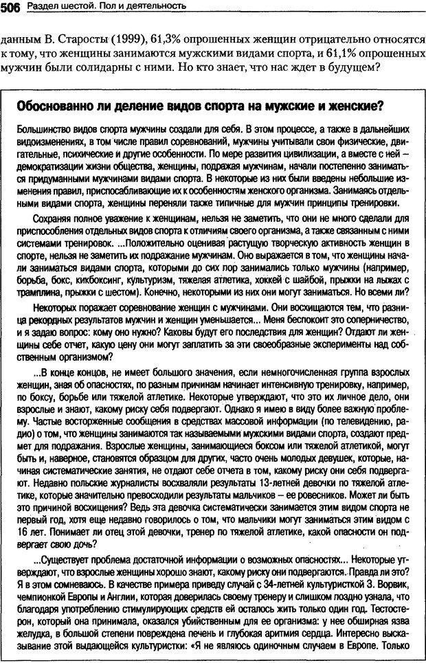 DJVU. Пол и гендер. Ильин Е. П. Страница 505. Читать онлайн