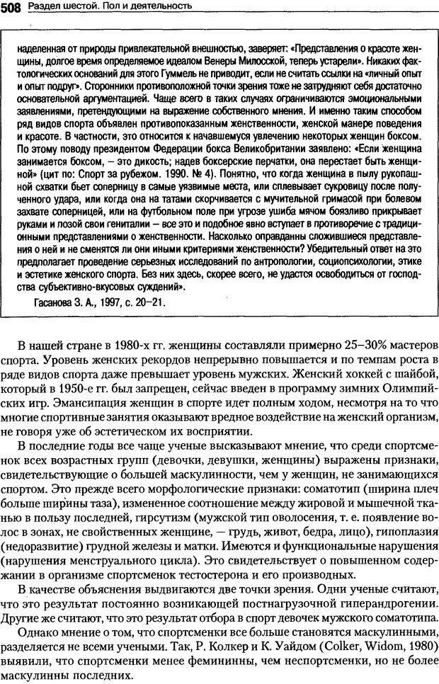 DJVU. Пол и гендер. Ильин Е. П. Страница 507. Читать онлайн