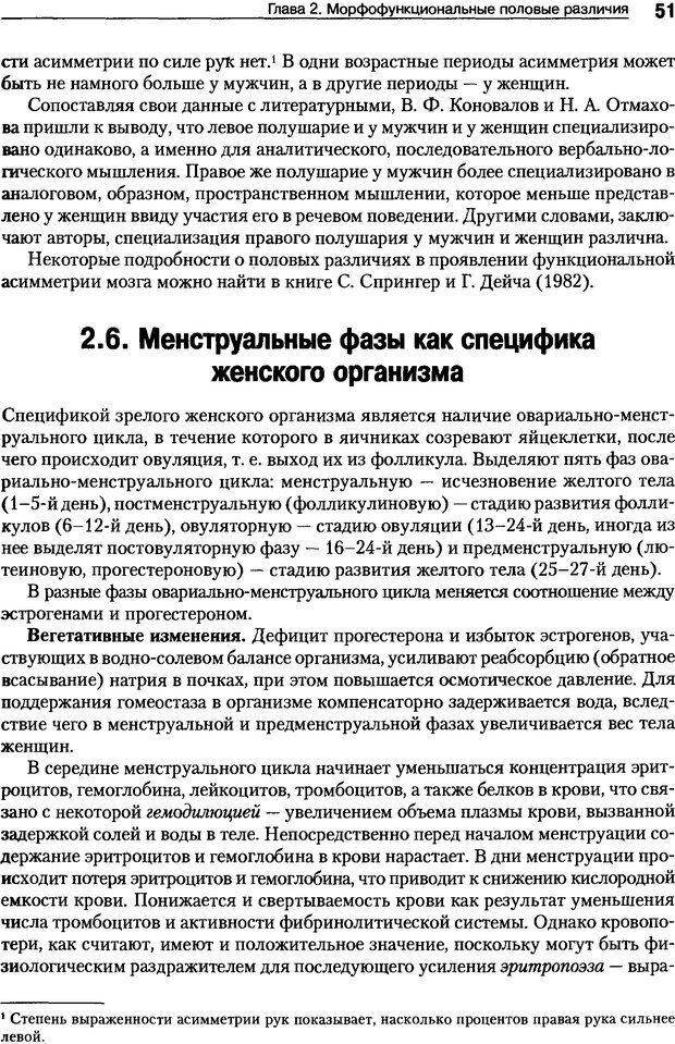 DJVU. Пол и гендер. Ильин Е. П. Страница 51. Читать онлайн