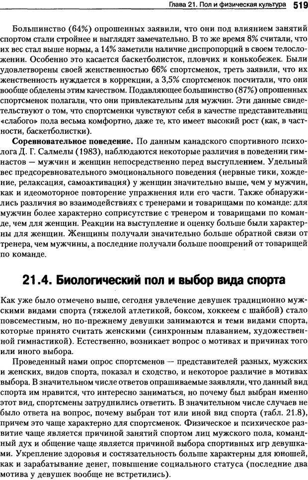 DJVU. Пол и гендер. Ильин Е. П. Страница 518. Читать онлайн