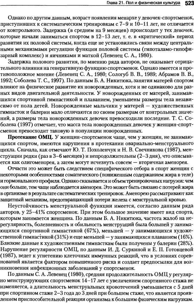 DJVU. Пол и гендер. Ильин Е. П. Страница 522. Читать онлайн
