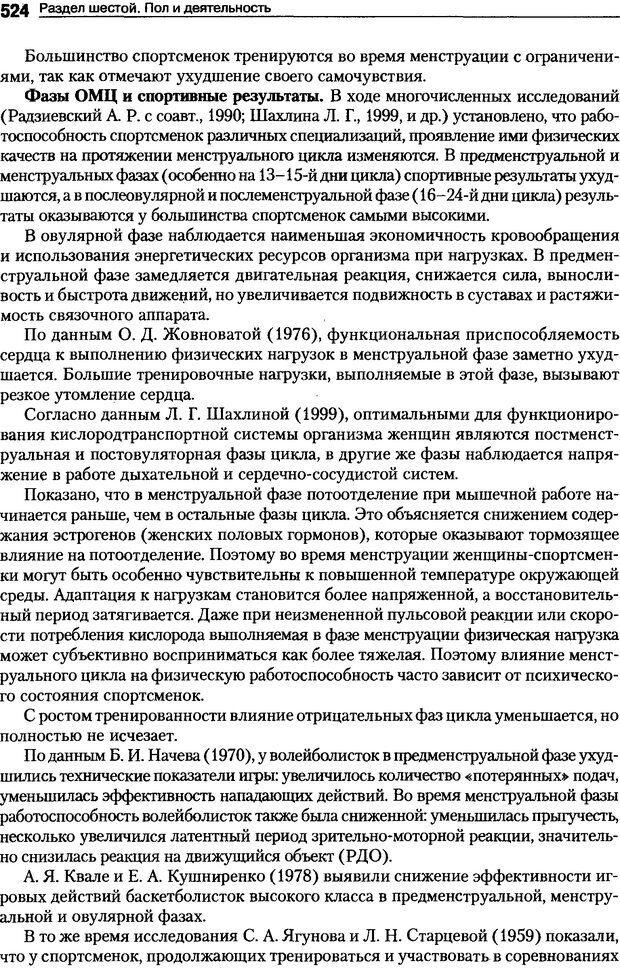 DJVU. Пол и гендер. Ильин Е. П. Страница 523. Читать онлайн