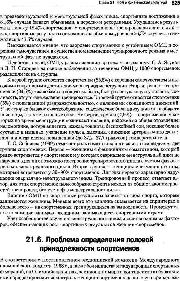 DJVU. Пол и гендер. Ильин Е. П. Страница 524. Читать онлайн