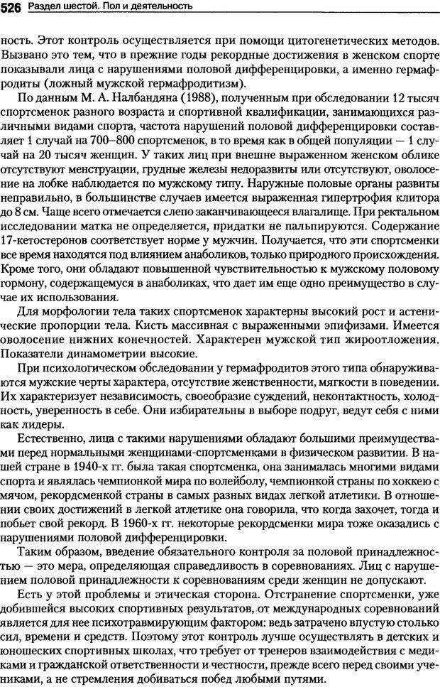 DJVU. Пол и гендер. Ильин Е. П. Страница 525. Читать онлайн