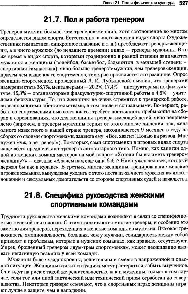 DJVU. Пол и гендер. Ильин Е. П. Страница 526. Читать онлайн