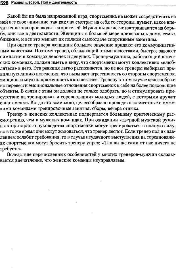 DJVU. Пол и гендер. Ильин Е. П. Страница 527. Читать онлайн