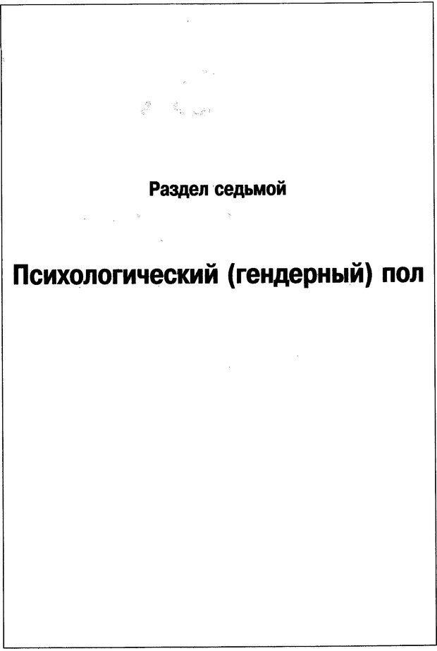 DJVU. Пол и гендер. Ильин Е. П. Страница 528. Читать онлайн
