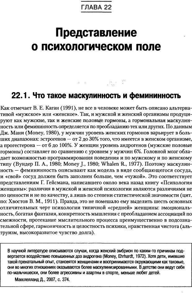 DJVU. Пол и гендер. Ильин Е. П. Страница 529. Читать онлайн