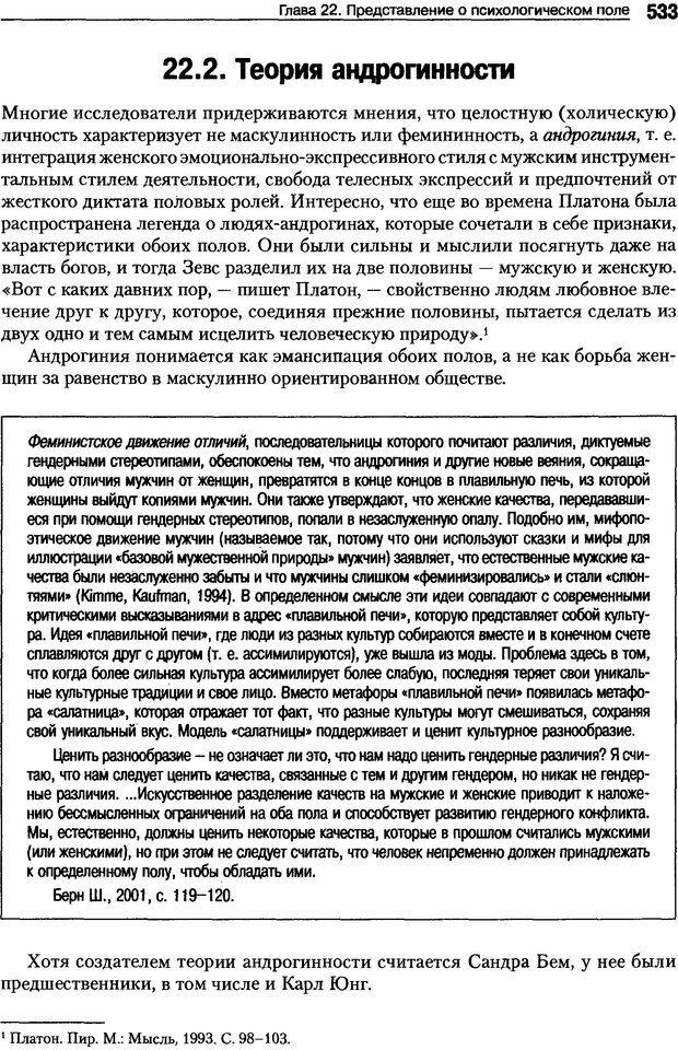 DJVU. Пол и гендер. Ильин Е. П. Страница 532. Читать онлайн