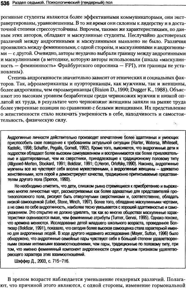 DJVU. Пол и гендер. Ильин Е. П. Страница 535. Читать онлайн