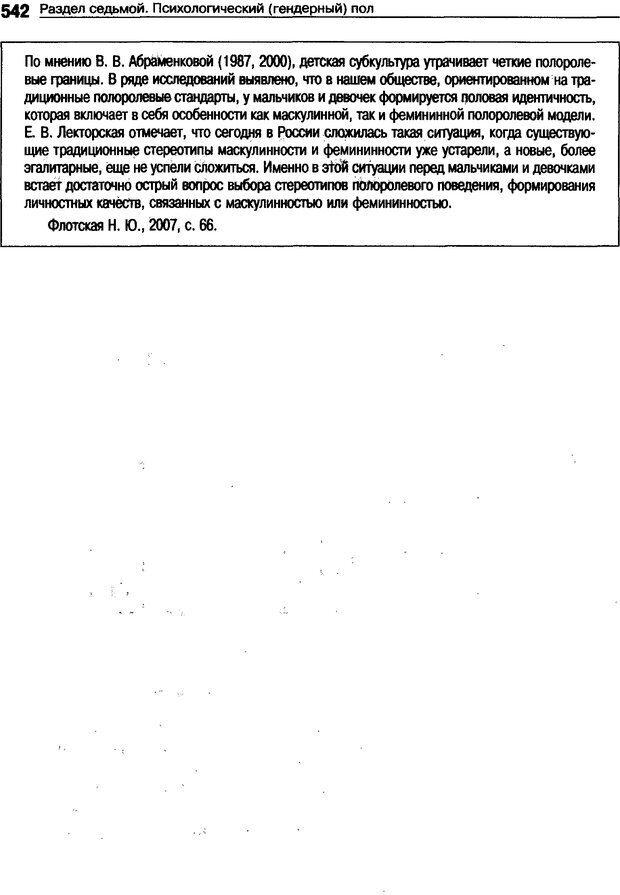 DJVU. Пол и гендер. Ильин Е. П. Страница 541. Читать онлайн