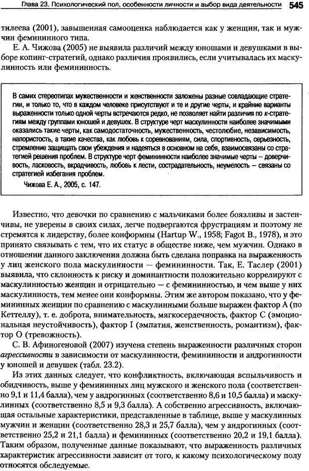 DJVU. Пол и гендер. Ильин Е. П. Страница 544. Читать онлайн