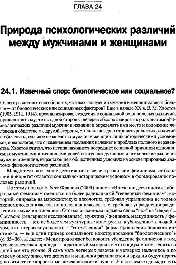 DJVU. Пол и гендер. Ильин Е. П. Страница 557. Читать онлайн