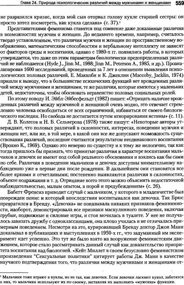 DJVU. Пол и гендер. Ильин Е. П. Страница 558. Читать онлайн