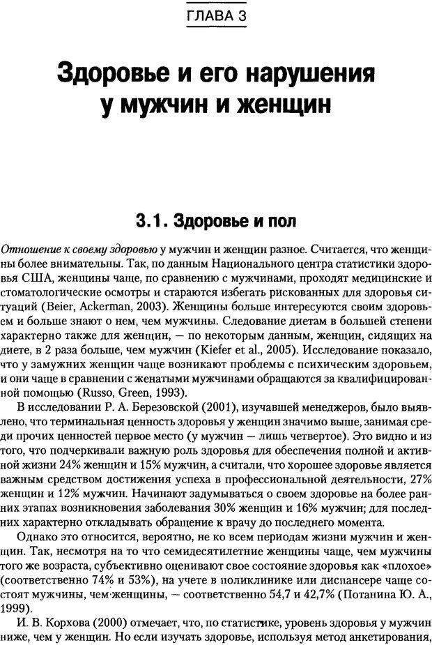 DJVU. Пол и гендер. Ильин Е. П. Страница 56. Читать онлайн